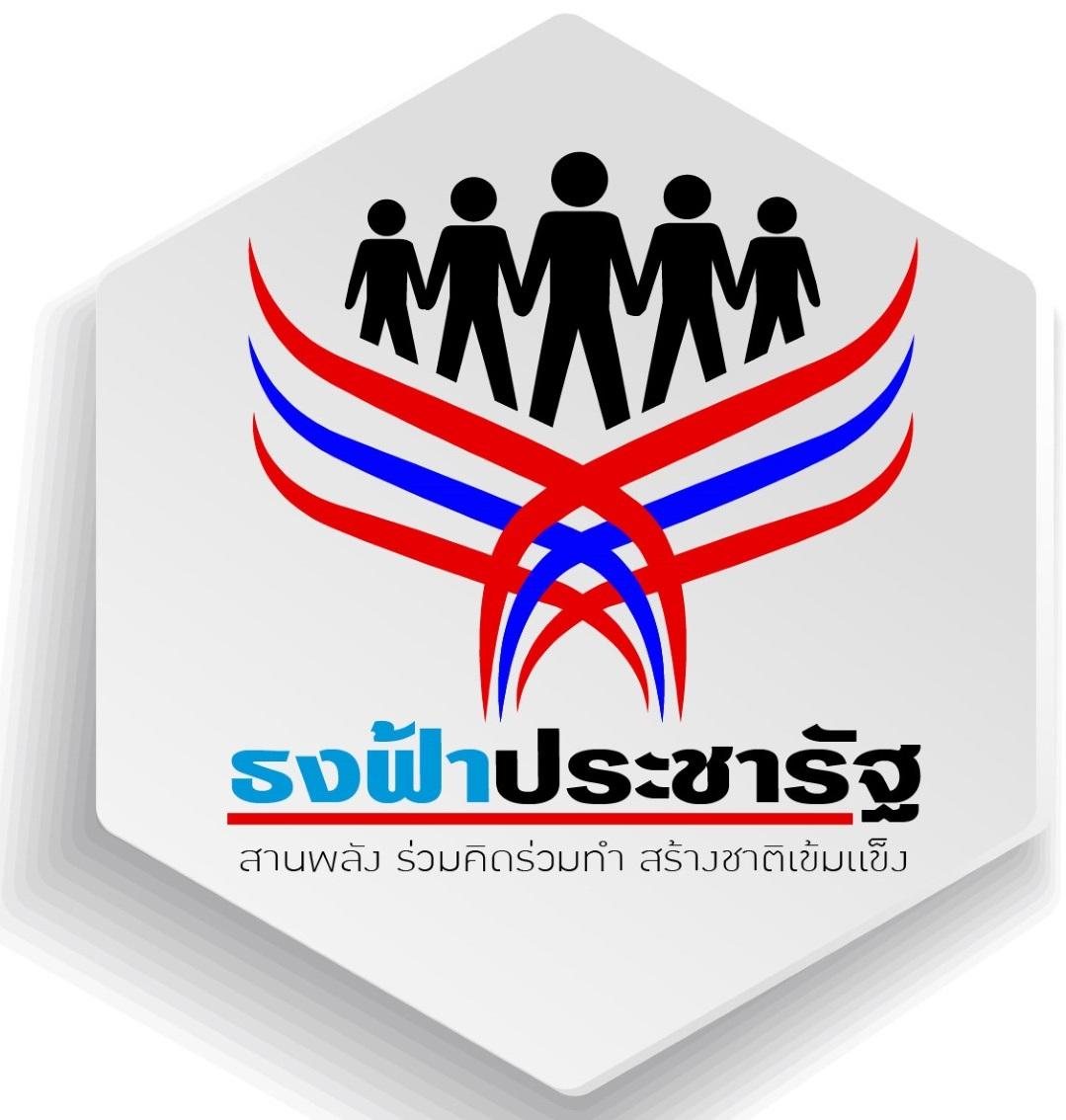 โครงการธงฟ้าประชารัฐ สินค้าราคาประหยัดเพื่อประชาชน